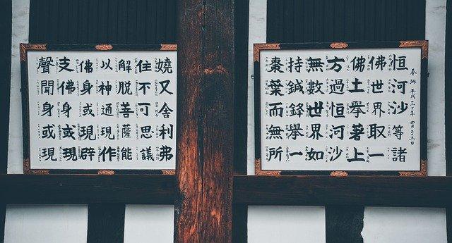 Comment écrire facilement les caractères en mandarin ?