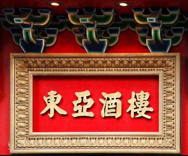 Comment comprendre les radicaux en chinois ?